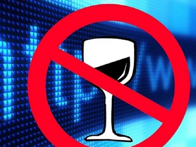 Запрет на продажу алкоголя через интернет