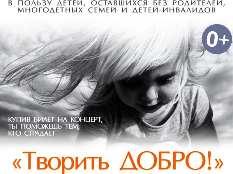 Наблаготворительный концерт фонд «Благодар» пригласил граждан Брянщины