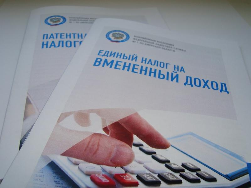 Единый налог на вменённый доход