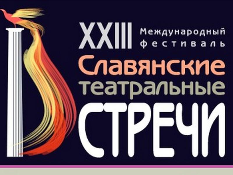 ВБрянске пройдет XXIII Международный фестиваль «Славянские театральные встречи»