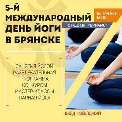 Твоя йога виртуальное гадание