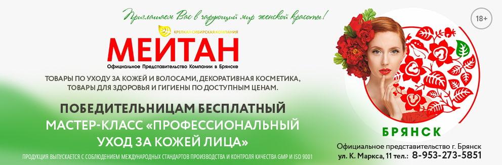 Мейтан