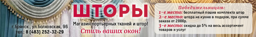 ИП Трохачева Г.В., Магазин штор