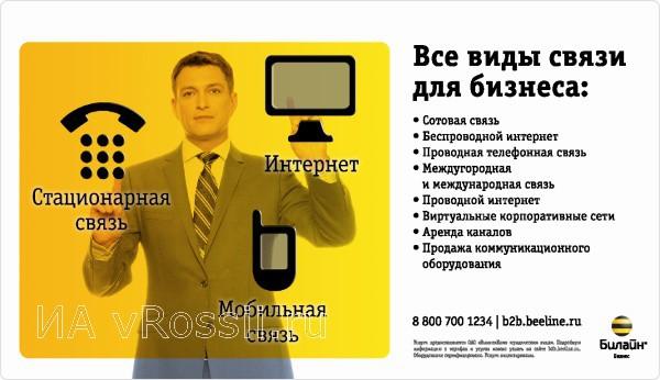 Виртуальный номер билайн бизнес